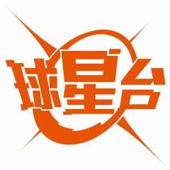 球星台 Star Channel