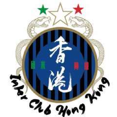 香港國米陣線 Inter Club Hong Kong